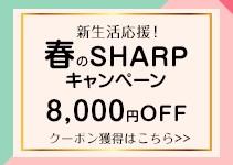 8000円OFFクーポン