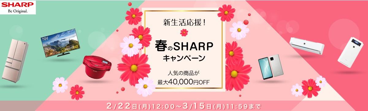 最大40000円OFF!期間限定クーポン