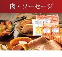 肉・ソーセージ