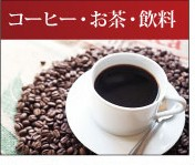 コーヒー・お茶・飲料