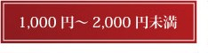 1000円〜2000円未満