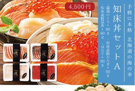 知床丼セットA