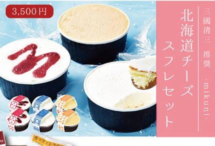 北海道チーズスフレセット
