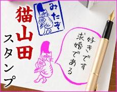 猫山田スタンプ