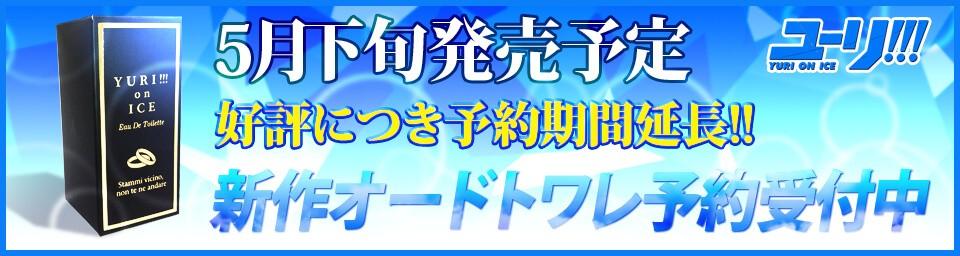 ユーリ!!! on ICE 新作オードトワレ受注販売 予約受付中