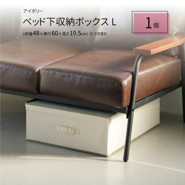 ベッド下収納ボックスL 1個 アイボリー