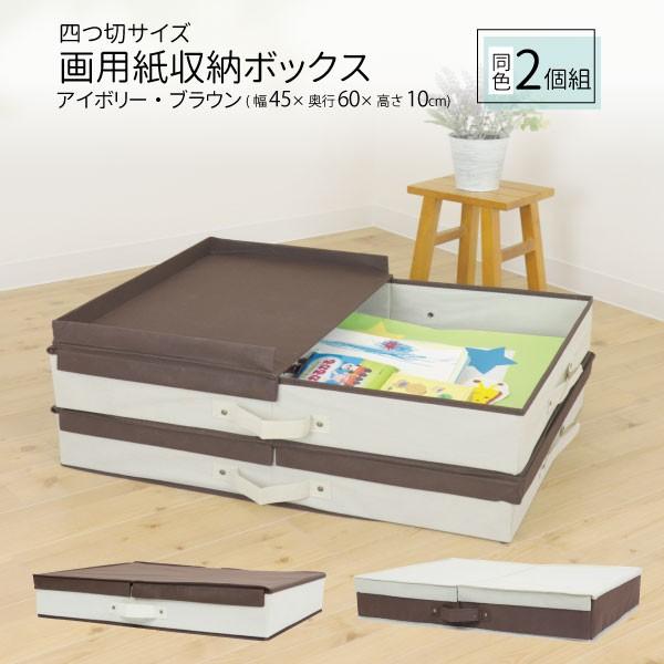 画用紙収納ボックス 四つ切サイズ 各2個組
