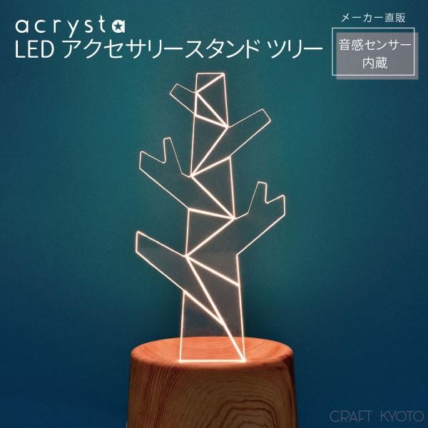 アクリスタシリーズ LED アクセサリースタンド ツリー 木