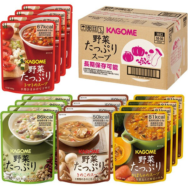 カゴメ 野菜たっぷりスープ詰合せ(16食) SO-50 (即納 即日発...