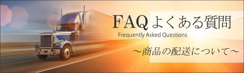 FAQ 配送について