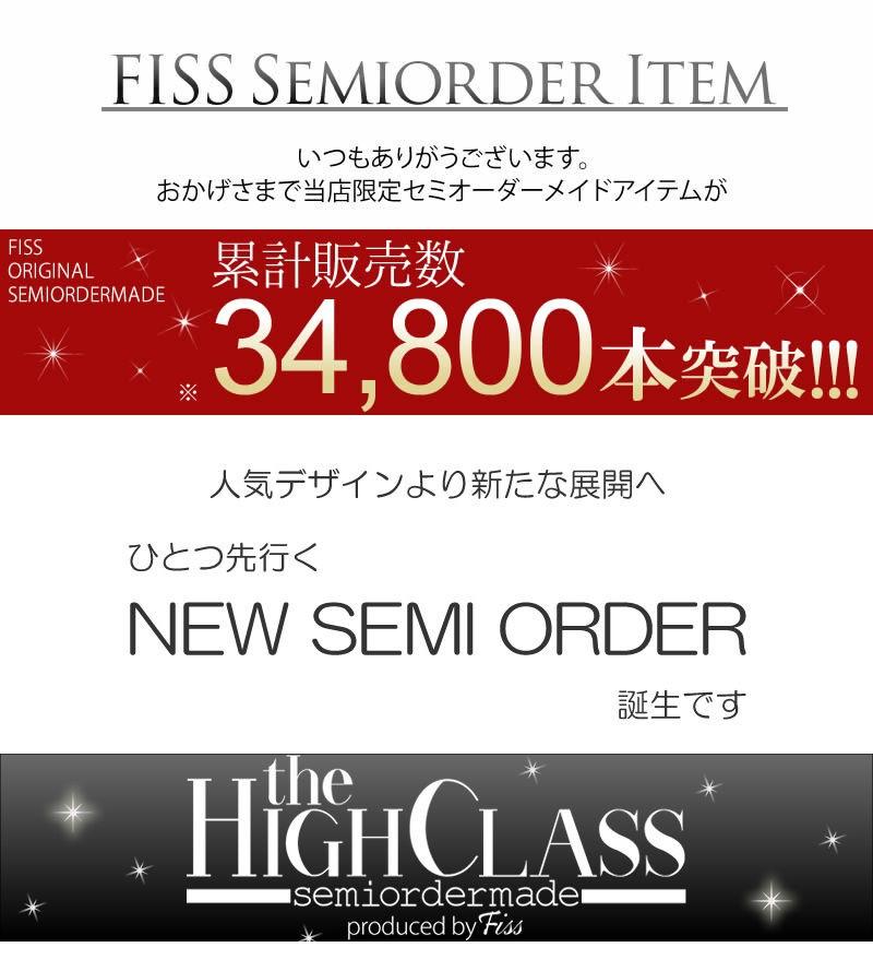 セミオーダーメイド 累計販売数34,800本突破!!