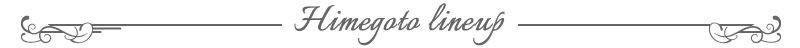 Himegoto商品をもっと見たい方はこちらから