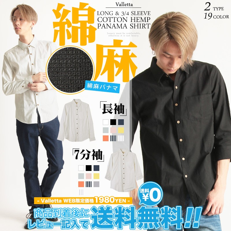レビュー記入で送料無料!長袖&7分袖 綿麻パナマシャツ