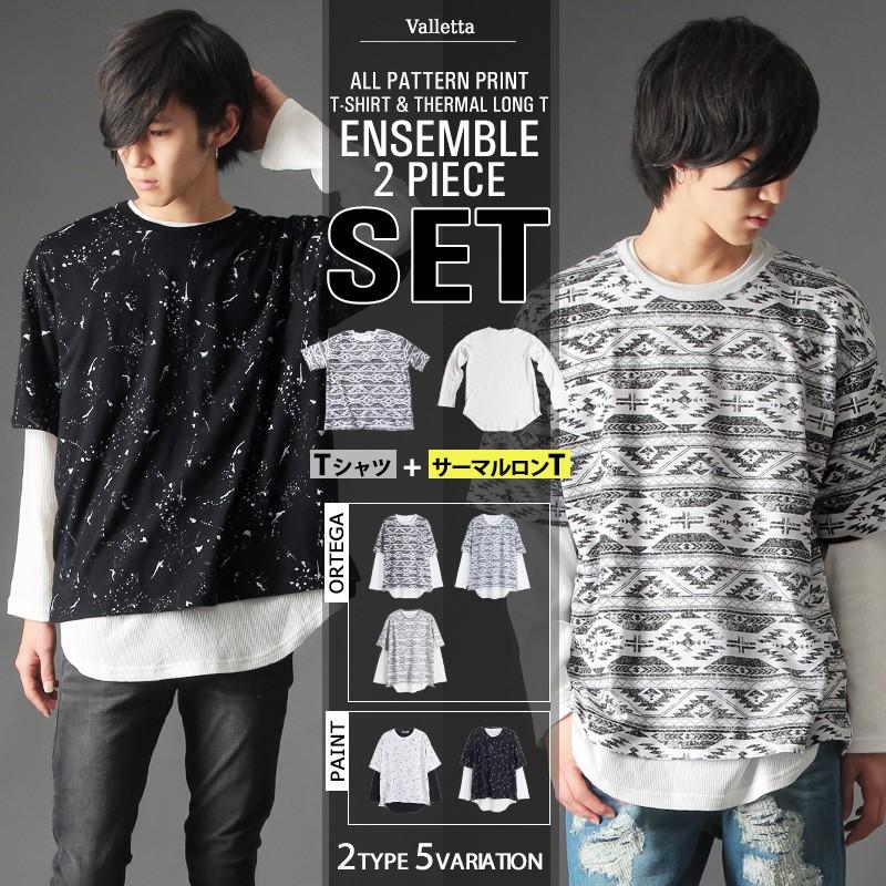 総柄プリントTシャツ&サーマルロンTアンサンブル2枚セット