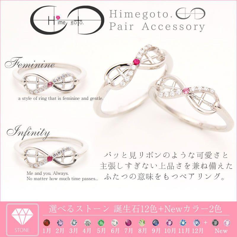 レディースペア ペアリング 女性同士 女同士 誕生石 Himegoto フェミニンレディースペアリング hime-26-2966