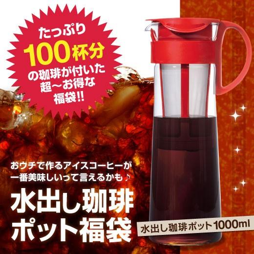 水出しコーヒーポット1000mlと珈琲100杯分福袋