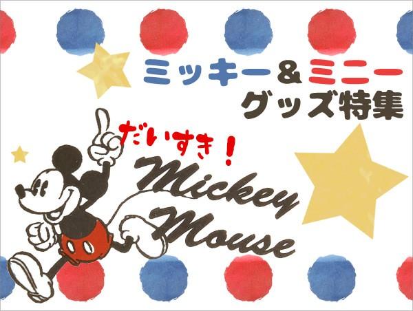 ミッキーマウス特集