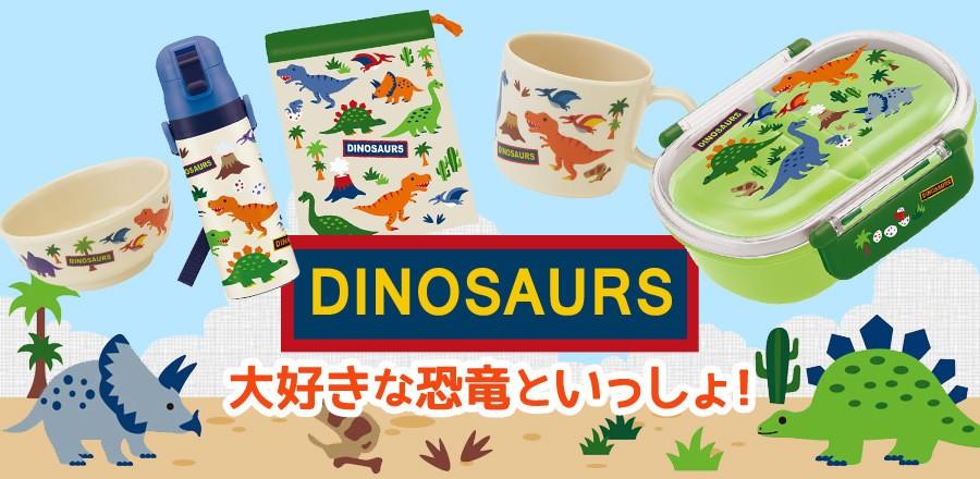 ディノサウルスシリーズ