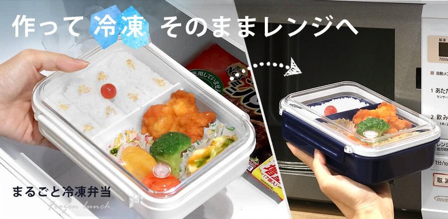 まるごと冷凍弁当シリーズ