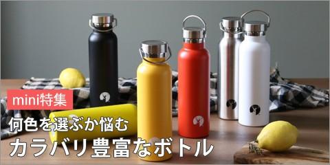 何色を選ぶか悩む、カラバリ豊富なボトル