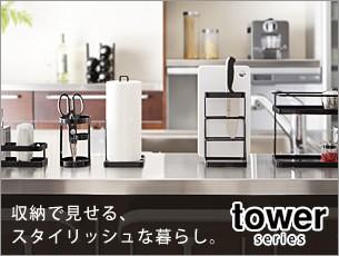 towerシリーズ