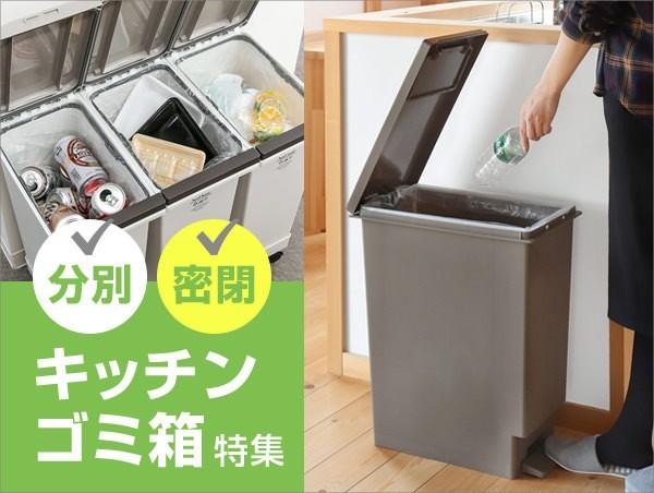 キッチン分別ゴミ箱特集