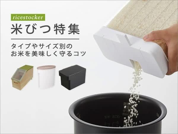 米びつ特集