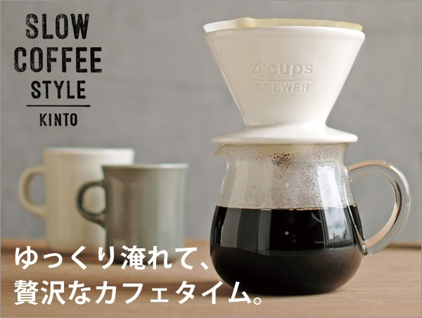 SLOW COFFEE STYLE