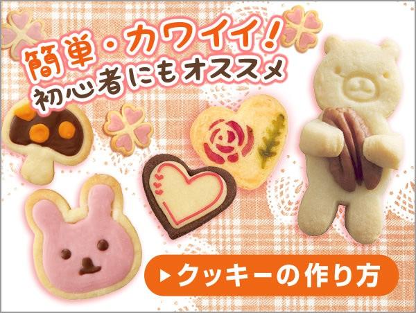 クッキー作り特集