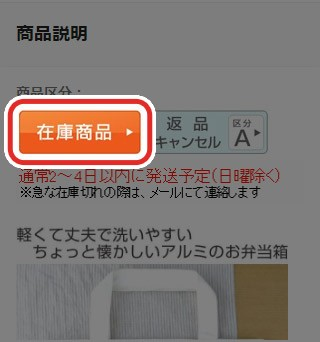 商品ページ内納期SP