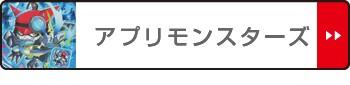 アプリモンスターズ