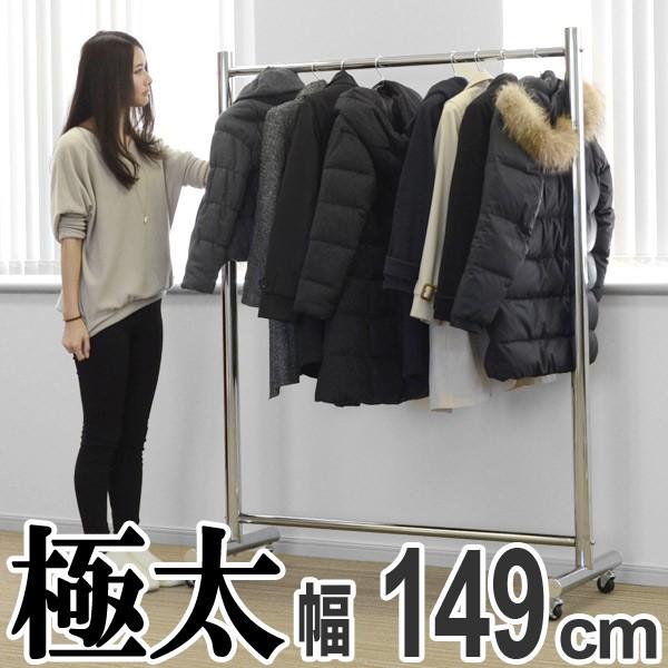 パイプハンガー 極太フレームハンガー 幅149cm