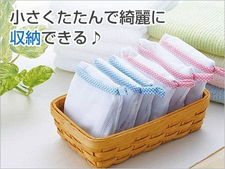 たためる洗濯ネット