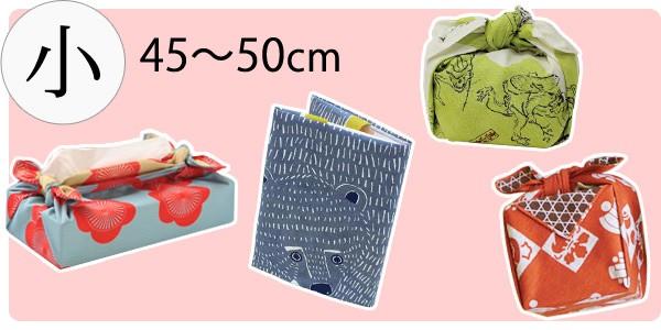 小サイズ(45〜50cm)