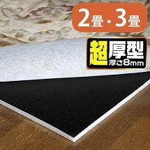 炭入り 保温シート SDX 2畳用/3畳用