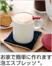 泡プレッソ モコカフェ マグカップ 泡立て器付き 美濃焼 陶磁器
