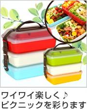 ピクニックランチボックス お弁当箱 レジャーランチボックス 3段 取り皿付き チェリー