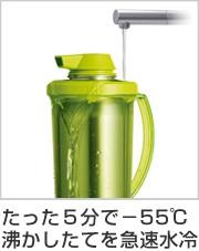 スマートクーリングジャグ 1.2L 冷水筒 急速水冷