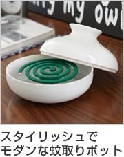 蚊取りポット 蚊取り器具 巻蚊取り線香専用 陶器