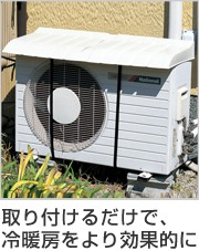 エアコン 室外機用カバー