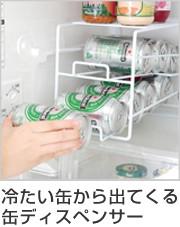 収納棚 缶ディスペンサー 冷蔵庫内収納 上にも置ける缶ストッカー 最大8缶収納 収納ラック