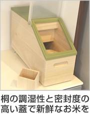 米びつ 5kg スマート桐米びつ