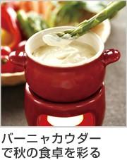 ほっくり バーニャカウダ チーズフォンデュ 鍋