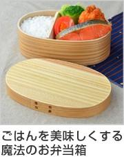 曲げわっぱ 弁当箱 仕切り付き わっぱ弁当 杉 一段 500ml レディース 木製