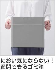 ゴミ箱 9.5L 密閉 ダストボックス プッシュ式 シールズ