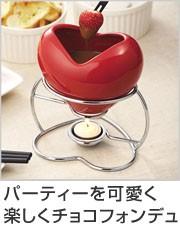 フォンデュ鍋 セット ハート チョコレートフォンデュ チーズフォンデュ 鍋