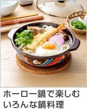 季節鍋 ホーロー味わい鍋 弥生 花楽 18cm IH対応