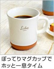 マグカップ 300ml LIBRE リーブル 器 せっ器 陶器 食器