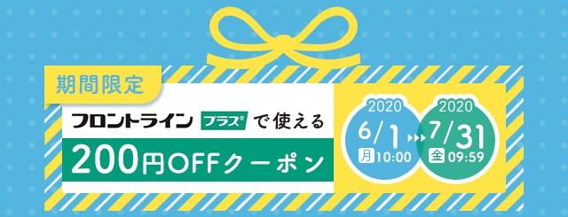 期間限定 クーポン利用で200円OFF