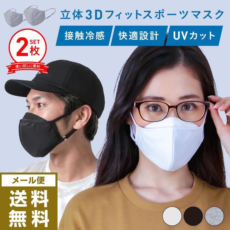 新型マスク